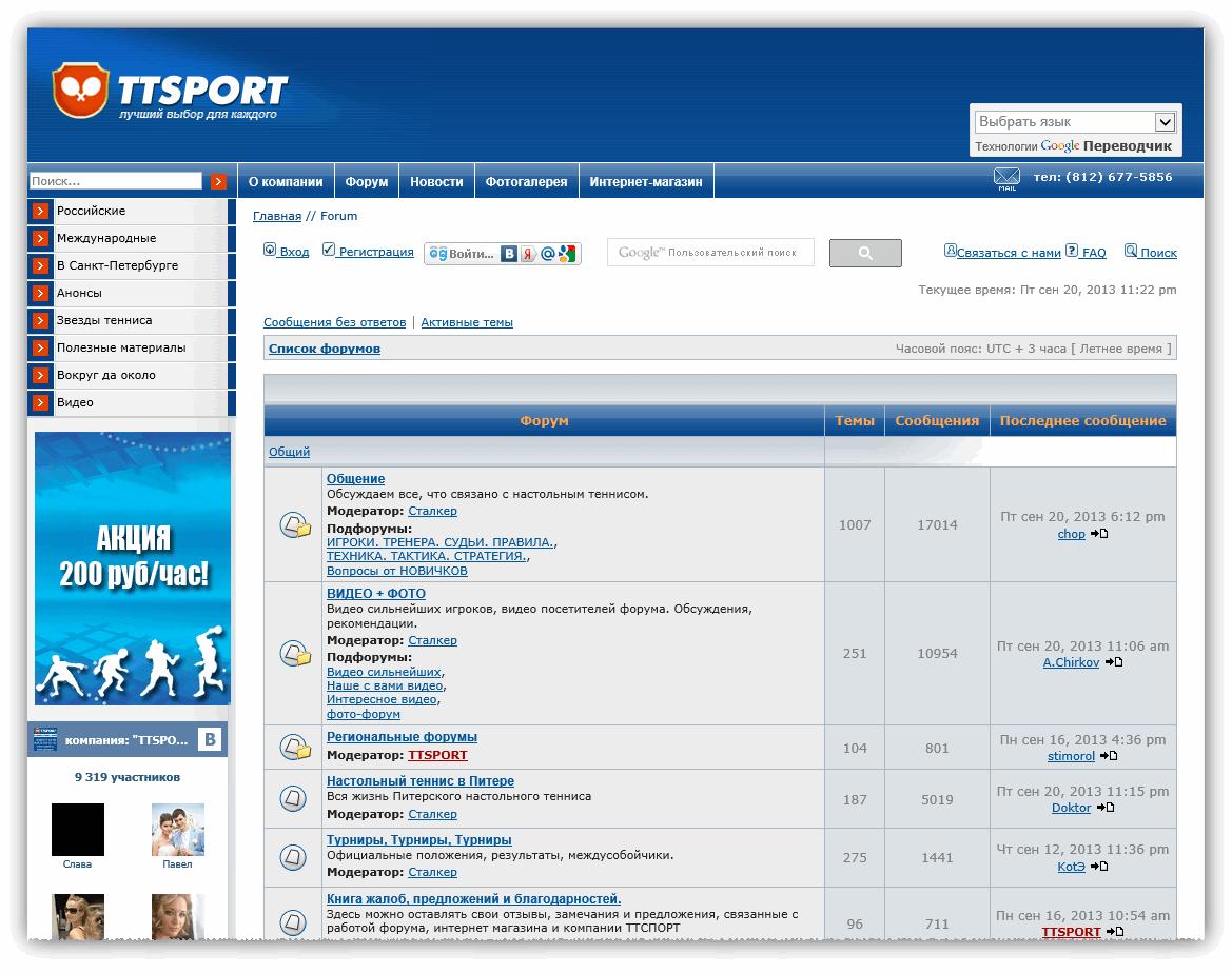 ttsport